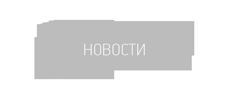 Заголовок секции «Новости»