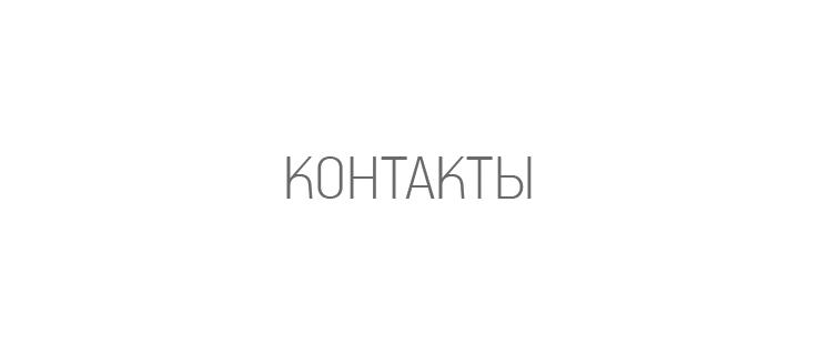 Заголовок секции «Контакты»