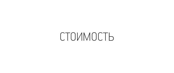 Заголовок секции «Стоимость»