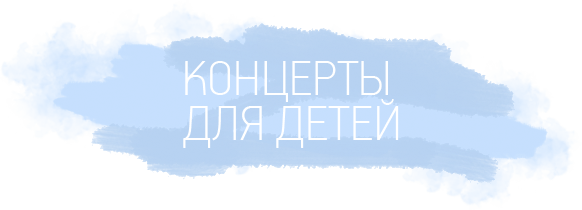 Заголовок секции «Концерты для детей»
